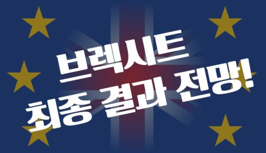 【FX리딩】 영국 파운드화 특집 2탄, '브렉시트 협상' 최종결과 전망!