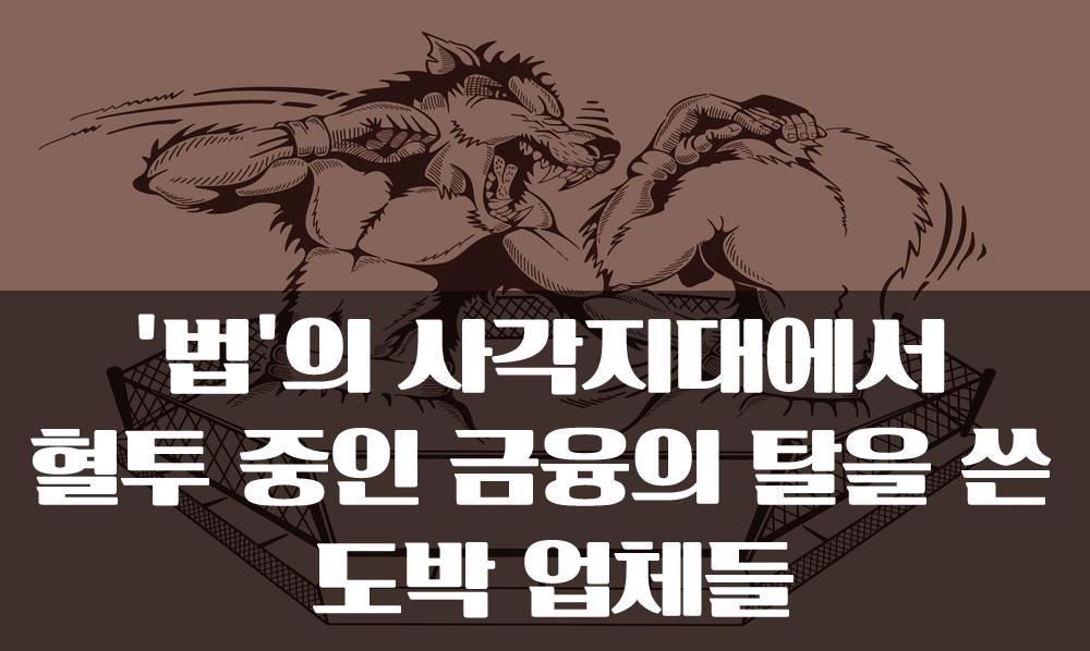 자본시장법-FX렌트-바이너리옵션-규제-도박업자