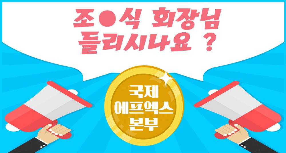 조정식-회장-FX렌트-국제에프엑스본부-스마트관리