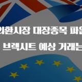 파운드화-영국-브렉시트-협상-전망-예상