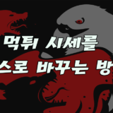 【FX리딩】 FOMC 금리인하로 '먹튀세력'한테 당하신 분 필독!