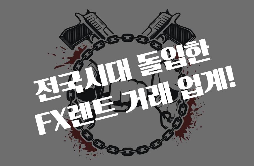 FX렌트-경쟁사-FXONE-FX코원-FX맥스-FX웨이브-FXSELE
