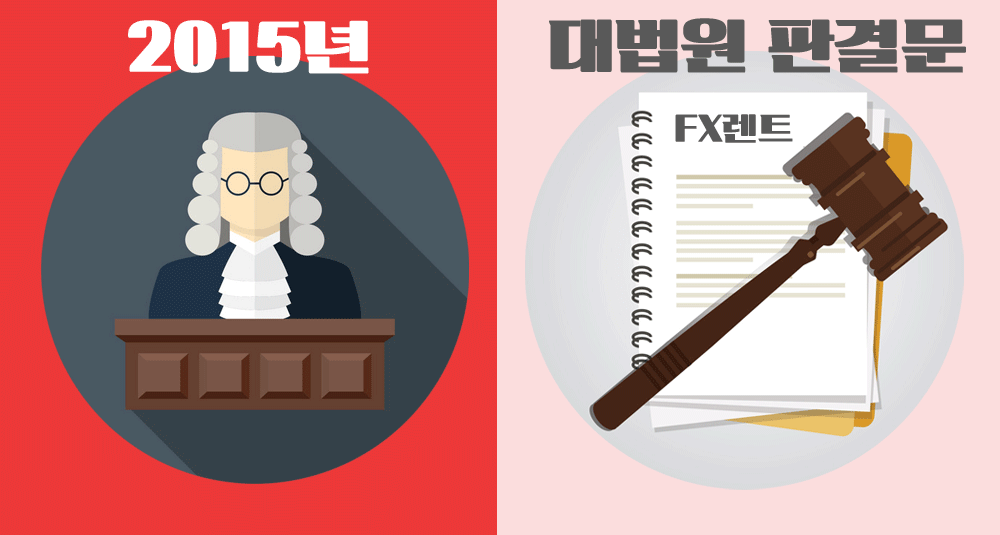 FX렌트-대법원-판결문-합법-불법-2015년
