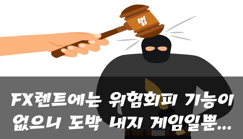 FX렌트-도박-금융-이유-리스크헷지-위험회피-수단