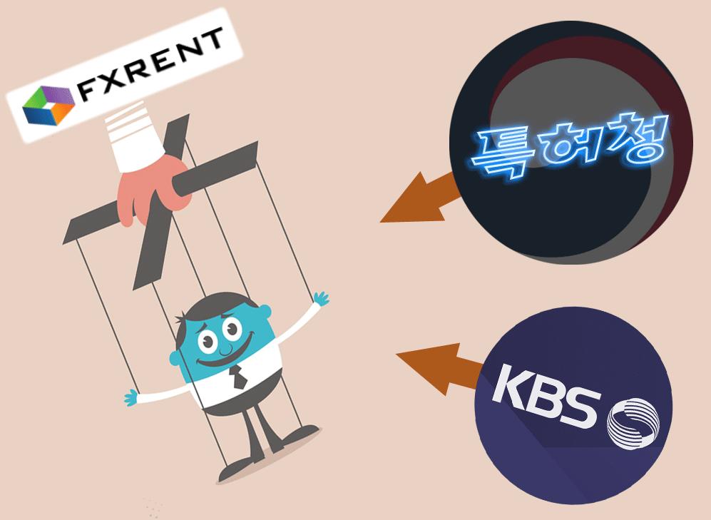 FX렌트-사장-조정식-로비활동-특허청-KBS-방송