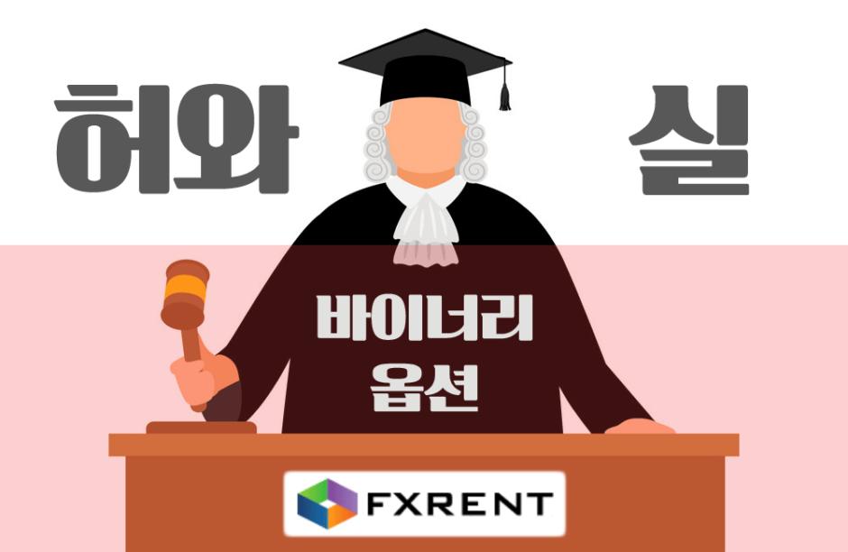 FX렌트-바이너리옵션-합법-불법-개념-구조