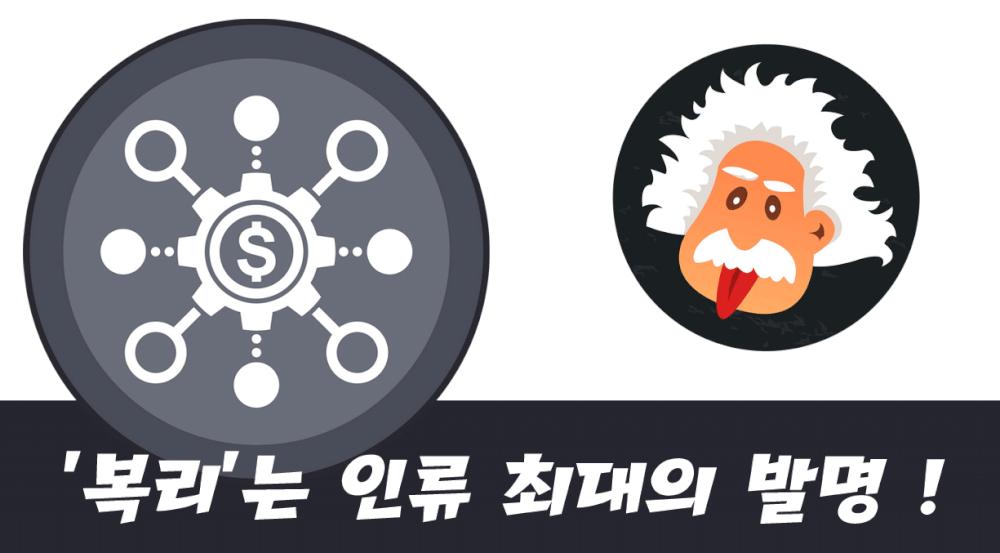 금리-복리-발명-아인슈타인-명언-투자