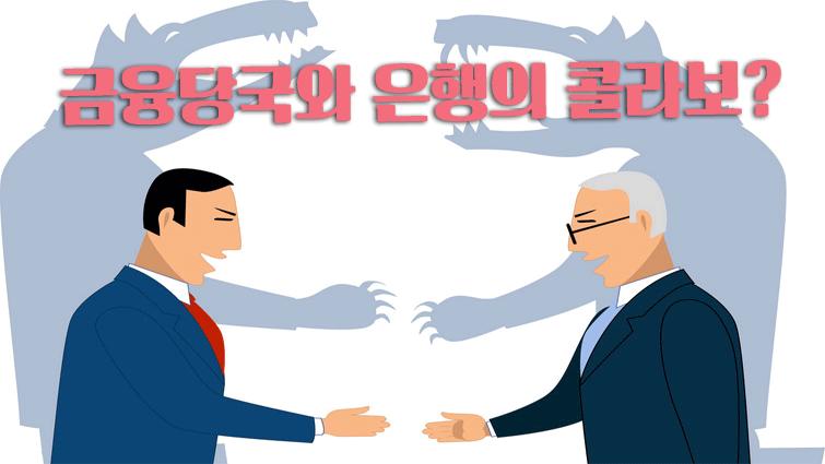 금융위원회-은행-증권사-꼼수-금감원
