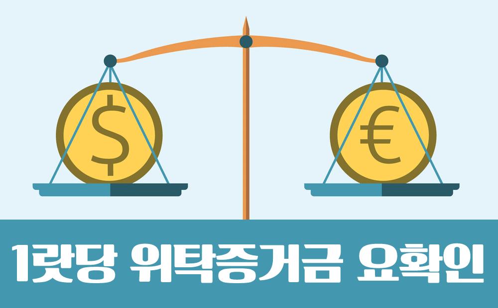 달러-유로-위탁증거금-비교