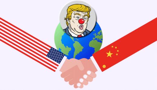 【FX리딩】 미중 무역협상과 '협상의 달인' 도람뿌 뒤통령의 계략