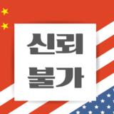 미중무역협상-합의