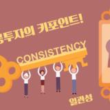 성공투자-일관성
