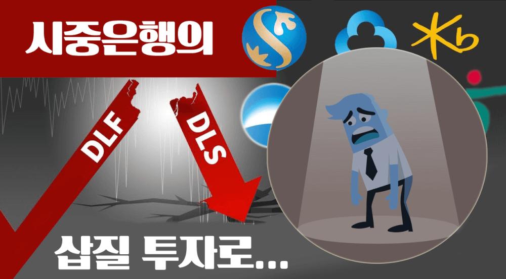DLF-DLS-ELS-ETF-시중은행-손실-금리-투자실패