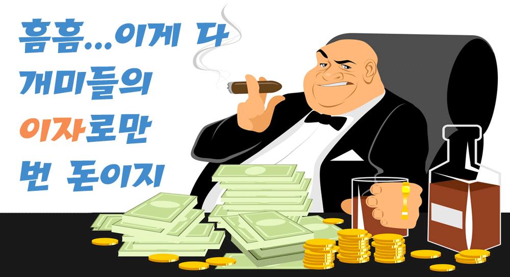 시중은행-매출-이자수익-순이익-대부업