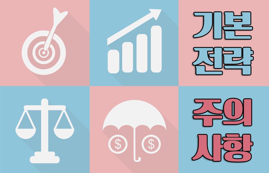 스와프-이자수익-스왑거래-전략-매매원칙