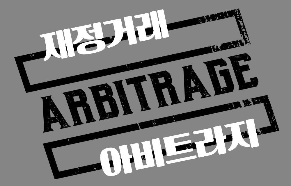 재정거래-아비트라지-초단타매매