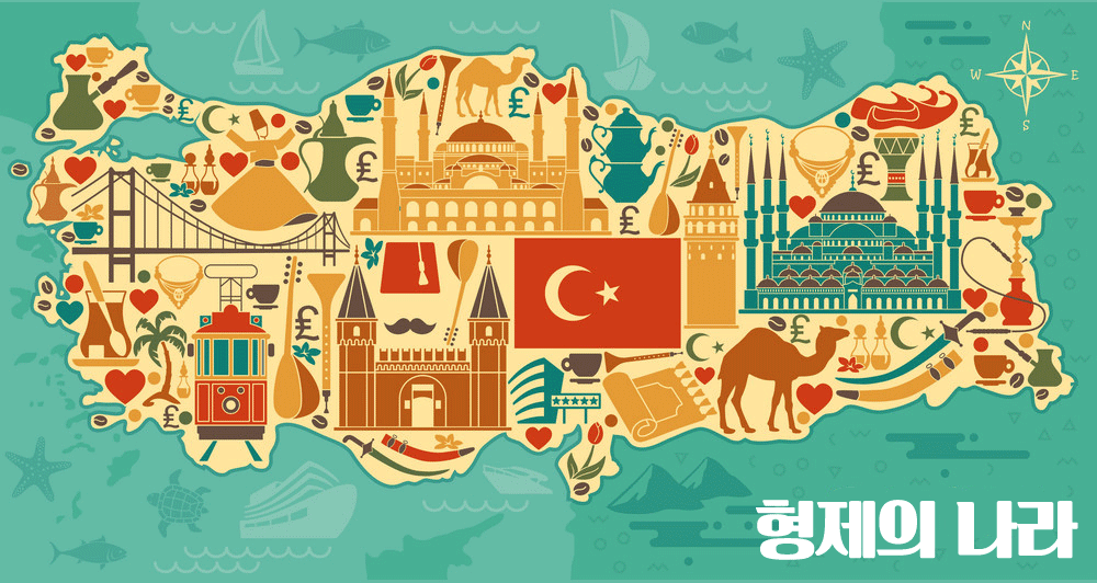 고금리국가-터키-역사-문명-형제의나라