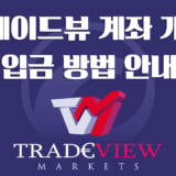 트레이드뷰 (Tradeview) 계좌개설과 입금방법