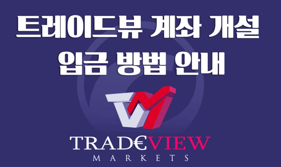 트레이드뷰-계좌개설-입금방법-절차
