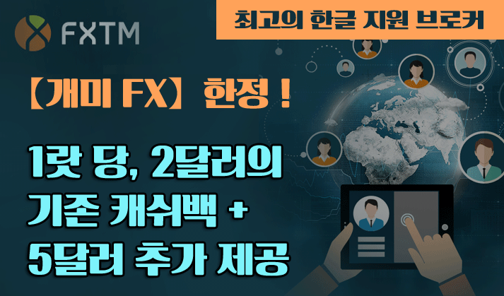 해외브로커-FXTM-배너