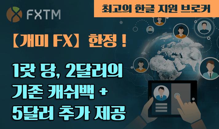 해외브로커-FXTM-배너