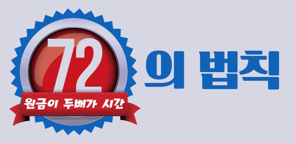 72의법칙-금리-복리-원금-두배-수익률