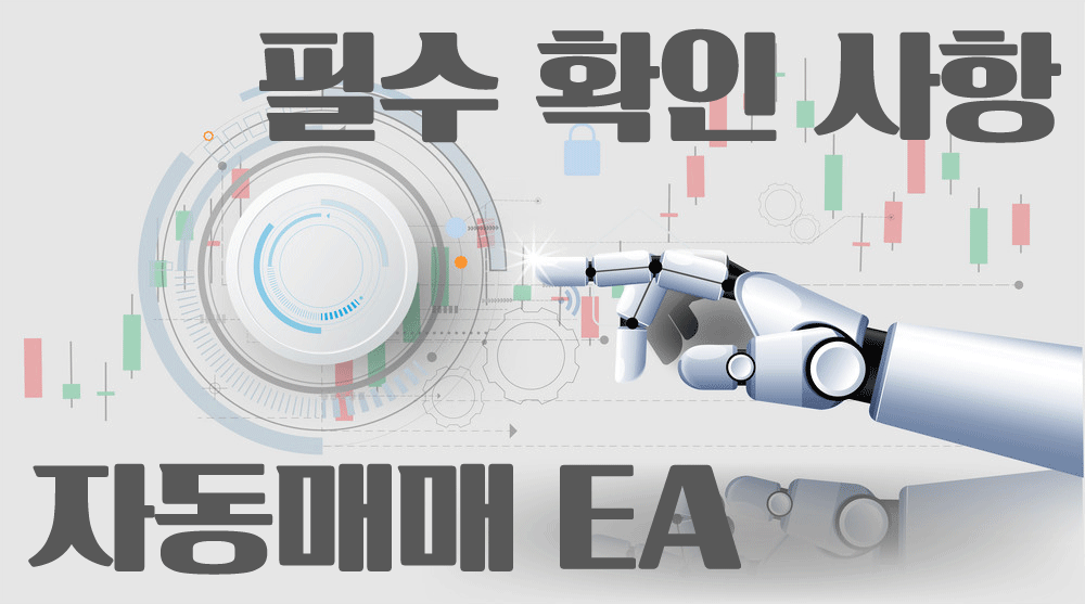 MT4-자동매매프로그램-EA-수익률-확인방법