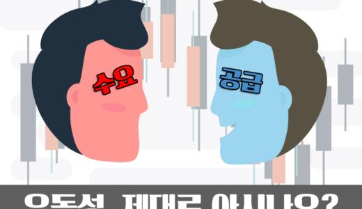 '유동성'의 두 얼굴이 외환시장 트레이딩의 성패를 좌우한다?!
