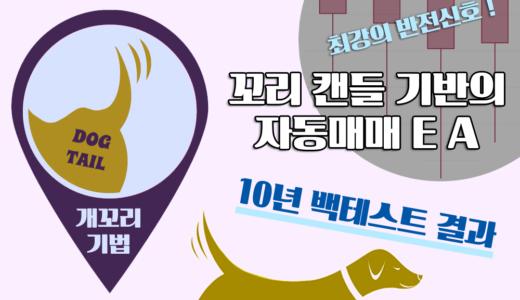 MT4 자동매매 프로그램 【개꼬리 EA】 백테스트 10년 치 결과 공개 (무료제공)