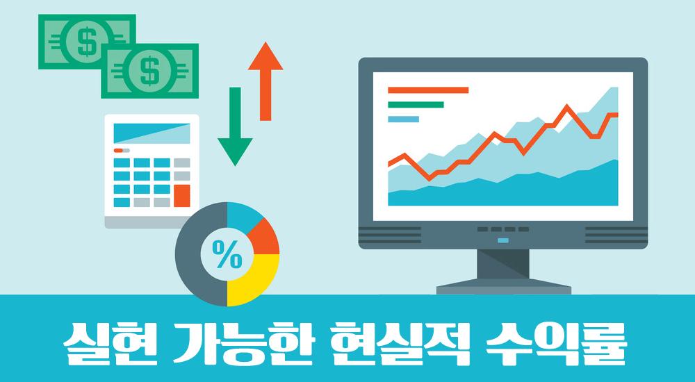 현실적-자동매매-실현가능-수익률