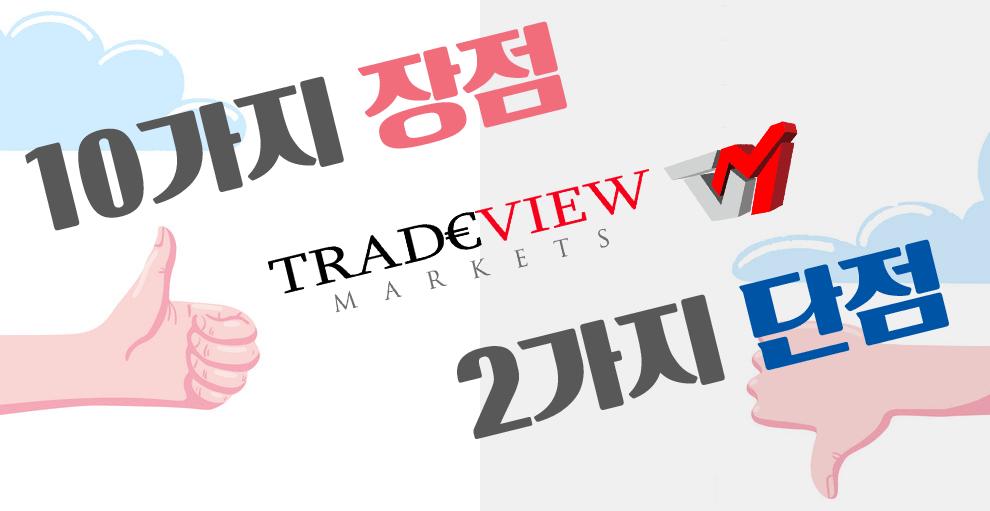 장단점-비교-트레이드뷰