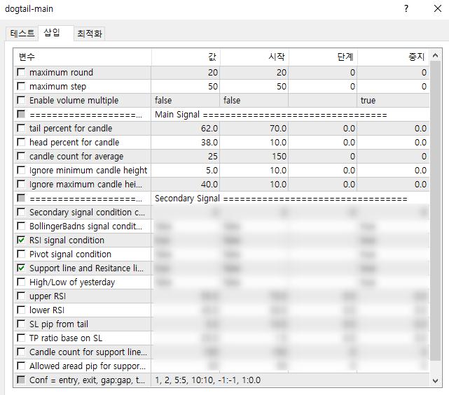캔틀꼬리-자동매매프로그램-파라미터설정