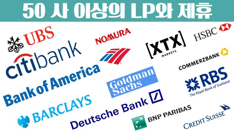 투자은행-헤지펀드-유동성공급자-LP-증권사
