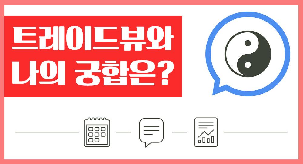 트레이드뷰-추천-트레이더유형-매매스타일