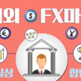 해외-FX마진거래-불법-합법