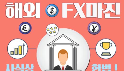해외 'FX마진거래' 는 합법인가 불법인가? 총대 메고 정리한다!