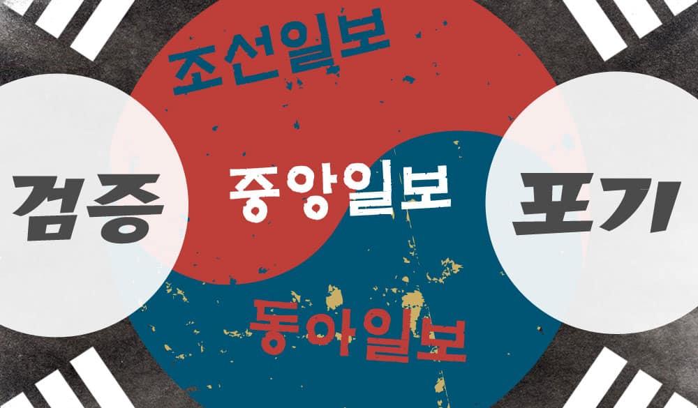 국내언론-검증작업-펙트체크-포기-조선일보-중앙일보-동아일보