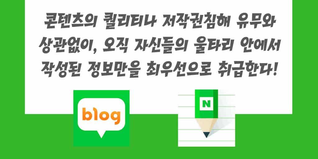 네이버-블로그-포스팅-저작권침해-사례