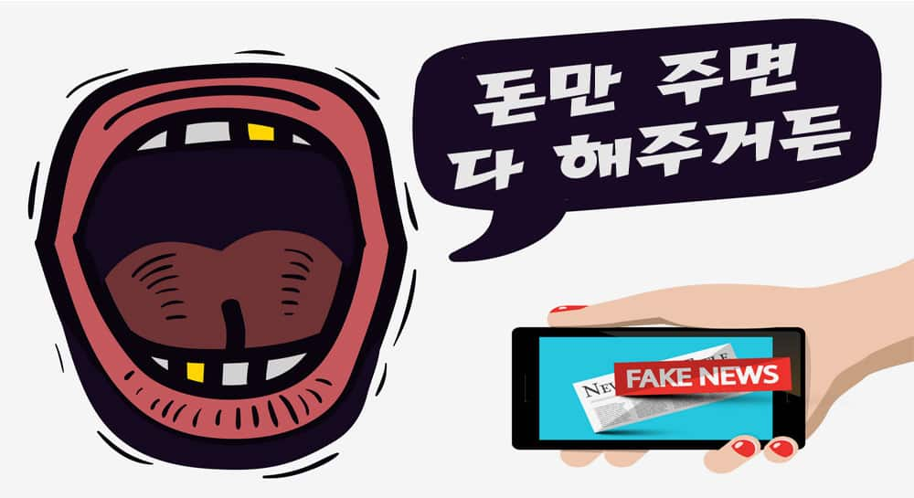 사기광고-가짜뉴스-가짜사이트-경력날조