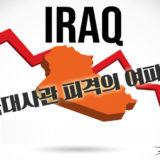 이라크-미국대사관-공격-환율전망