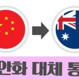 중국-위안화-대체통화-호주달러-뉴질랜드달러