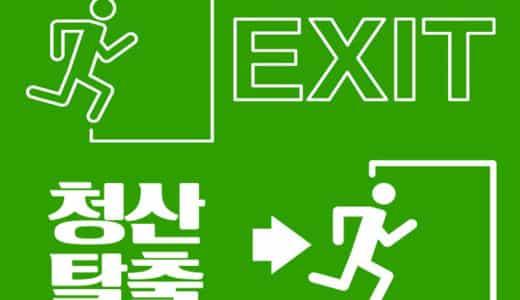 【FX 무료리딩】  매도 포지션은 당일 종가로, 매수포는 다음날 10시 기준 청산
