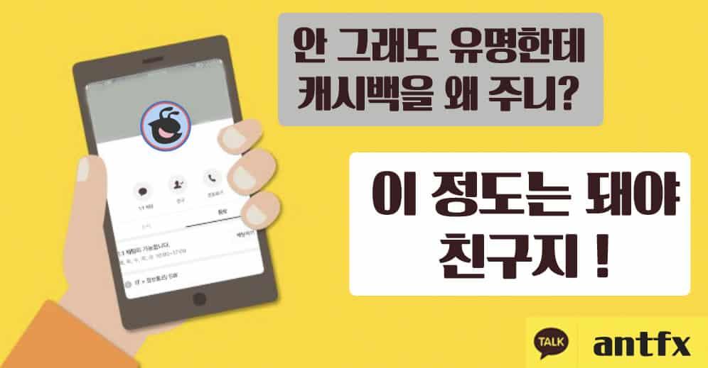 XM-캐쉬백-목적-카카오톡-친구-채널추가