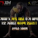 XM-캐시백-보너스-이벤트-계좌개설