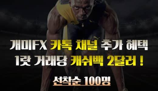 XM의 또다른 혜택, 2달러 캐시백 이벤트! 개미FX 한정!
