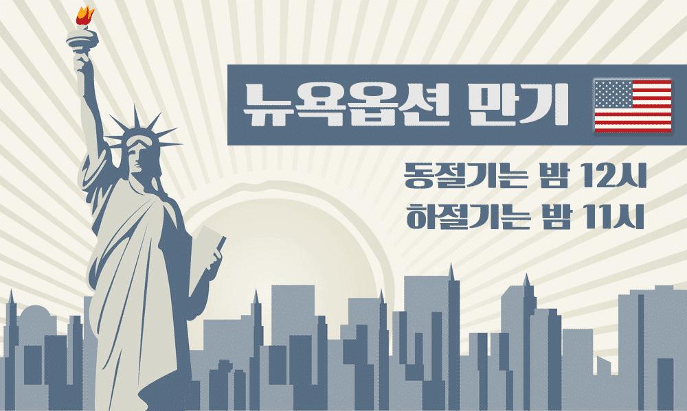 뉴욕옵션-만기-외환시장