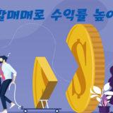 분할매매-방법-수익률-포지션