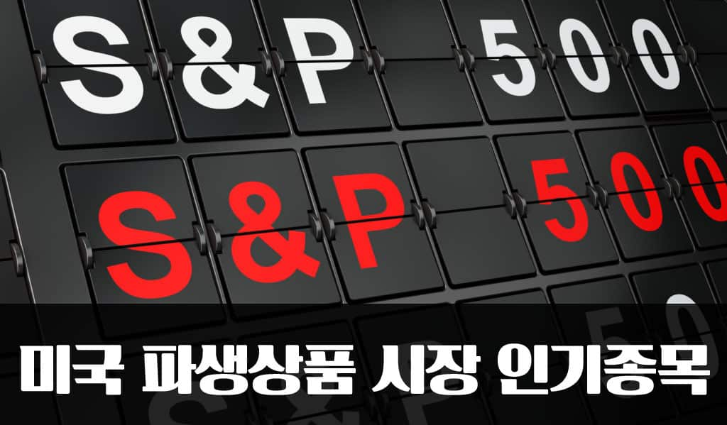 S&P500-미국-파생상품-인기종