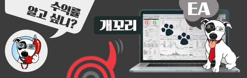개꼬리-수익률-실적공개