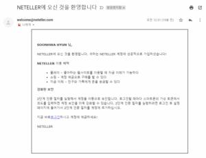 넷텔러-계정개설완료-메일내용12